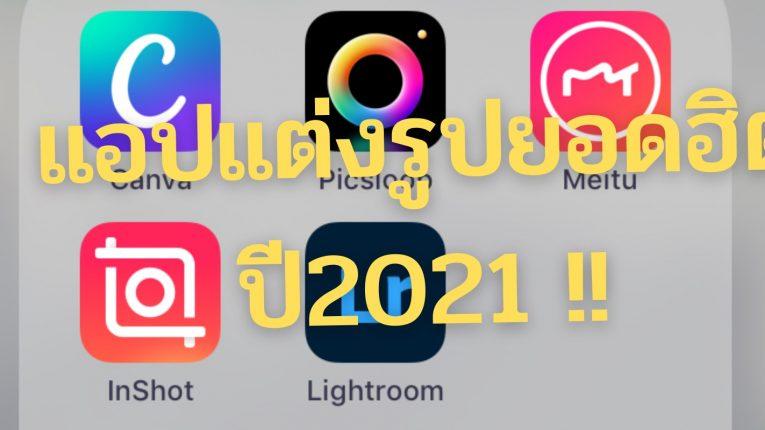 แอพถ่ายรูป-2021